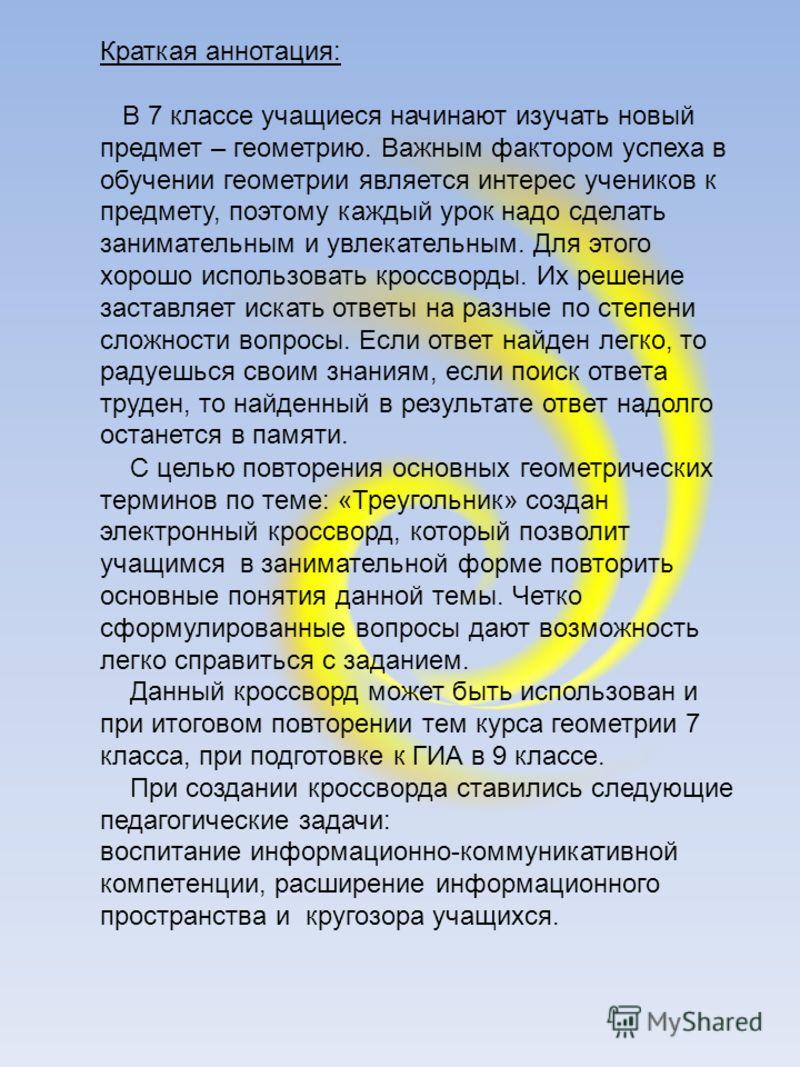 кроссворды по алгебре:
