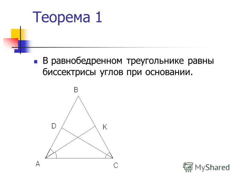 Теорема 1 В равнобедренном треугольнике равны биссектрисы углов при основании.