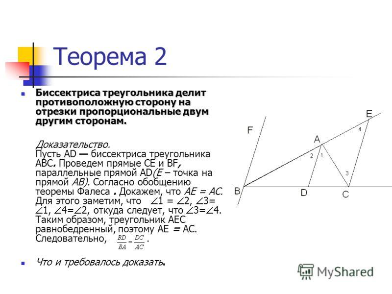 Теорема 2 Биссектриса треугольника делит противоположную сторону на отрезки пропорциональные двум другим сторонам. Биссектриса треугольника делит противоположную сторону на отрезки пропорциональные двум другим сторонам. Доказательство. Пусть AD биссе