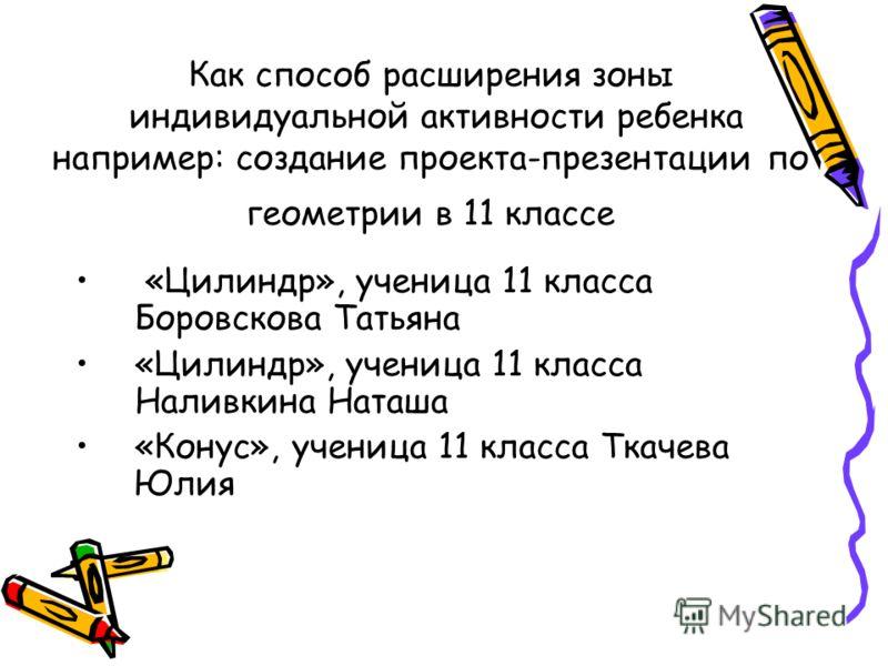 На своих уроках ИКТ я рассматриваю: «Пифагор и пифагорейский союз», уч. 8 а кл Сивоплясова Наташа «Теорема Пифагора и способы её доказательства», уч. 8кл. Быбик Маша «История теоремы Пифагора», ученица 8 а класса Руденко Геля «Теорема Пифагора. Пифаг