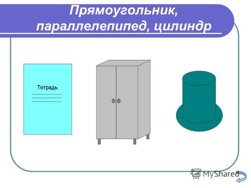 Прямоугольник, параллелепипед, цилиндр