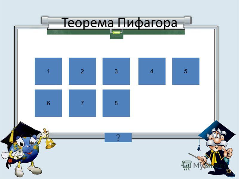 Теорема Пифагора 12345 678