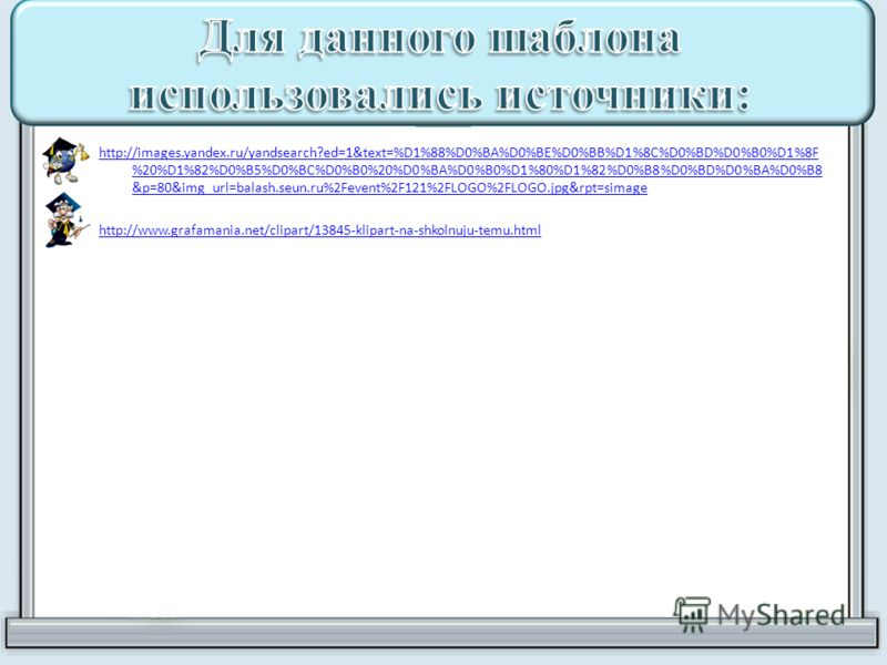 http://images.yandex.ru/yandsearch?ed=1&text=%D1%88%D0%BA%D0%BE%D0%BB%D1%8C%D0%BD%D0%B0%D1%8F %20%D1%82%D0%B5%D0%BC%D0%B0%20%D0%BA%D0%B0%D1%80%D1%82%D0%B8%D0%BD%D0%BA%D0%B8 &p=80&img_url=balash.seun.ru%2Fevent%2F121%2FLOGO%2FLOGO.jpg&rpt=simage http: