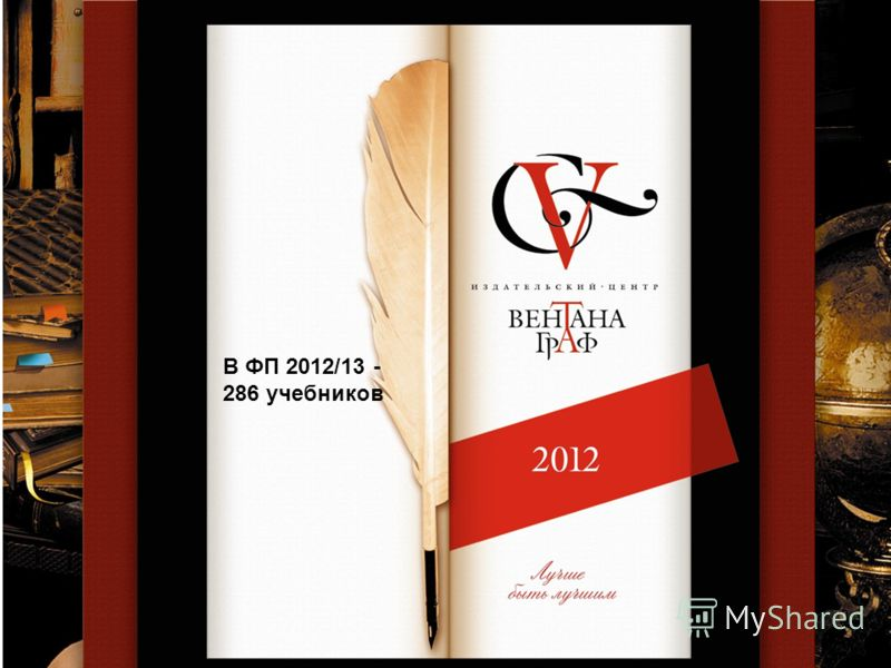 В ФП 2012/13 - 286 учебников