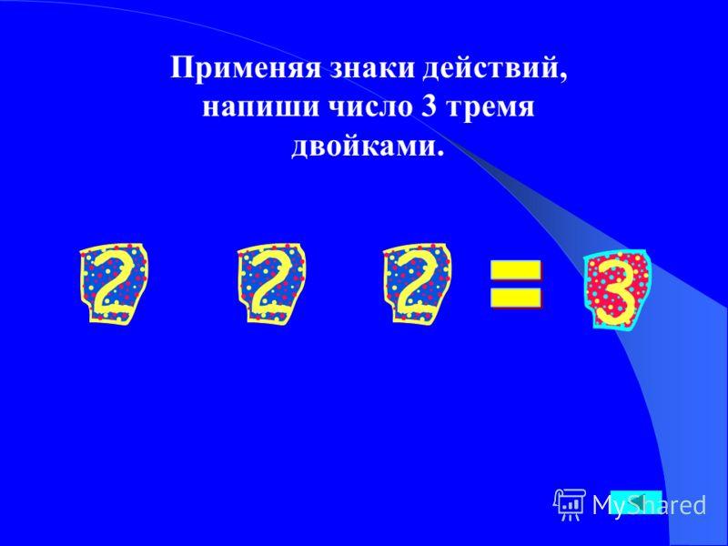 Применяя знаки действий, напиши число 3 тремя двойками.