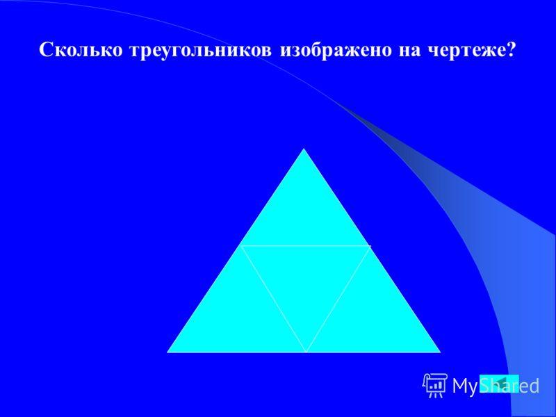 Сколько треугольников изображено на чертеже?