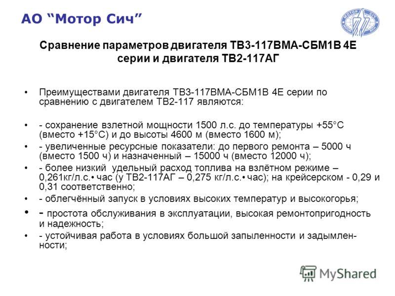 двигателя ТВ3-117ВМА-СБМ1В