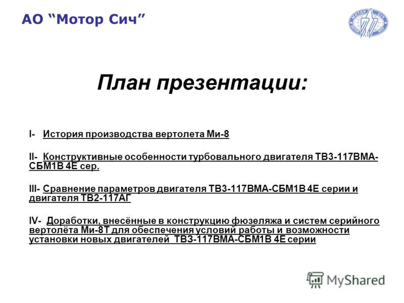 ТВ3-117ВМА- СБМ1В 4Е сер.