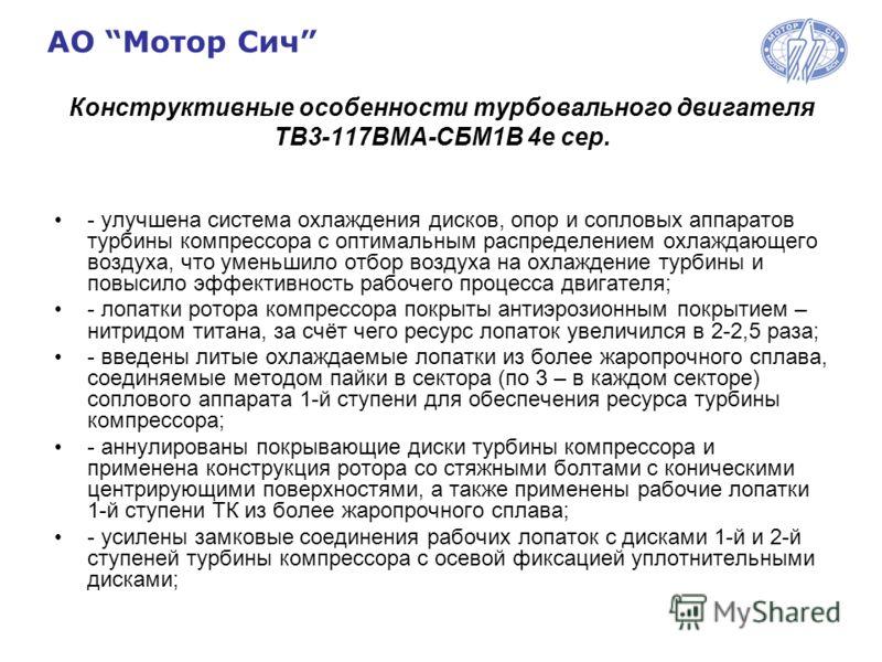 ТВ3-117ВМА-СБМ1В 4е сер.