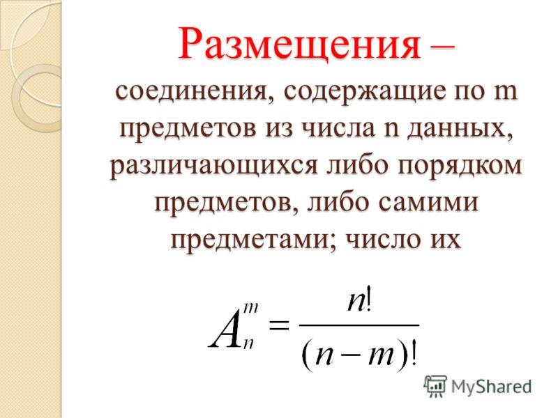 Решение: Здесь n=4, поэтому способов «усесться чинно в ряд» имеется P = 4! = 1 * 2 * 3 * 4 = 24