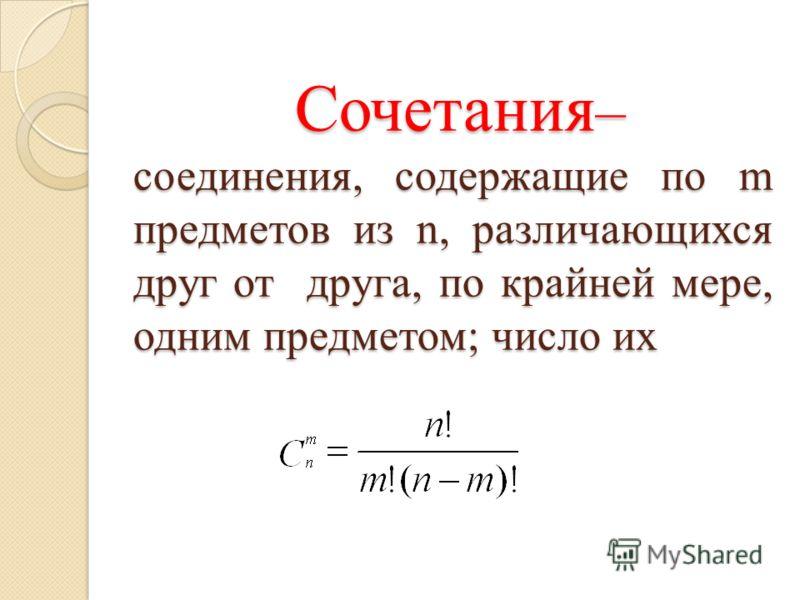 Решение задачи: Ответ: число способов равно числу размещений из 24 по 3, т.е. 12144 способа.