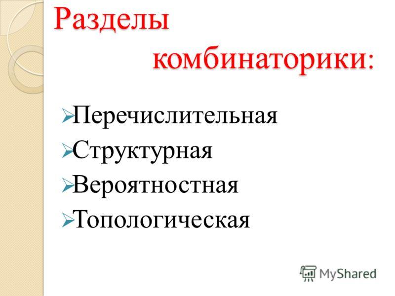 КОМБИНАТОРИКА - это раздел математики, в котором изучаются простейшие «соединения»: перестановки, размещения, сочетания. (Большой Энциклопедический Словарь) - происходит от латинского слова «combina», что в переводе на русский означает – «сочетать»,