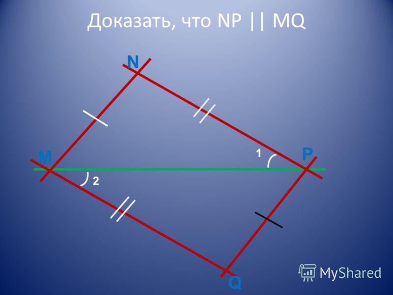 Доказать, что NP || MQ M N P Q 1 2