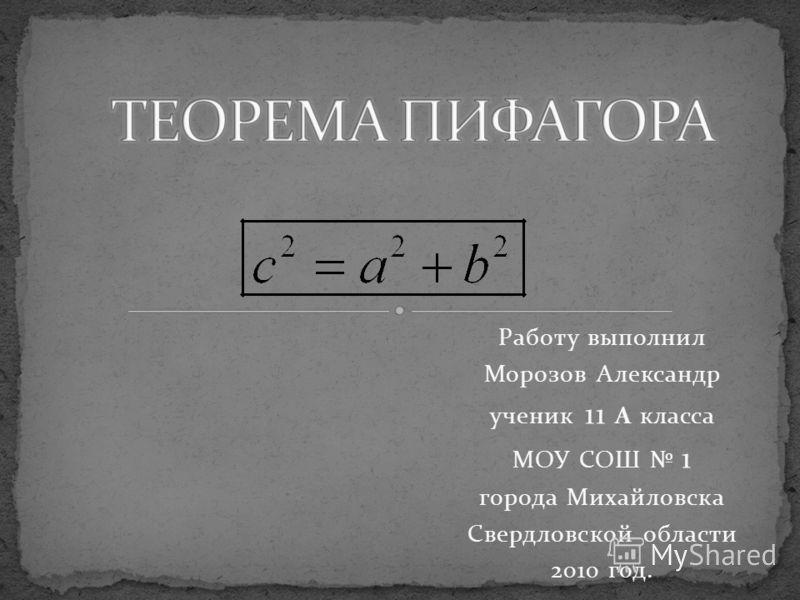Работу выполнил Морозов Александр ученик 11 А класса МОУ СОШ 1 города Михайловска Свердловской области 2010 год.