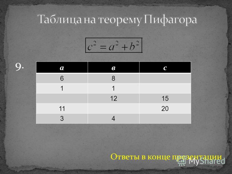 9.9. aвc 68 11 1215 1120 34