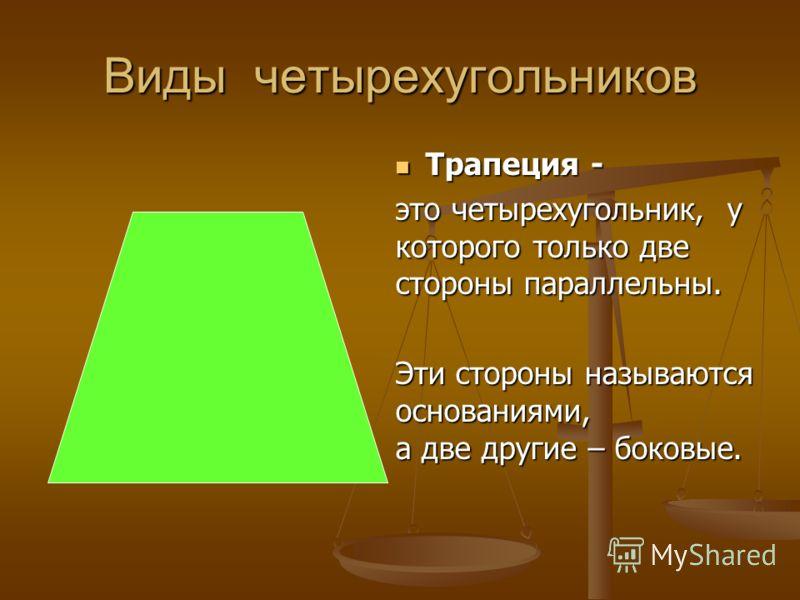 Трапеция - это четырехугольник, у которого только две стороны параллельны. Эти стороны называются основаниями, а две другие – боковые.