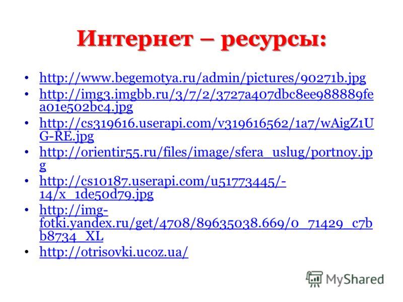 Интернет – ресурсы: http://www.begemotya.ru/admin/pictures/90271b.jpg http://img3.imgbb.ru/3/7/2/3727a407dbc8ee988889fe a01e502bc4.jpg http://img3.imgbb.ru/3/7/2/3727a407dbc8ee988889fe a01e502bc4.jpg http://cs319616.userapi.com/v319616562/1a7/wAigZ1U