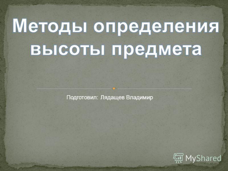 Подготовил: Лядащев Владимир