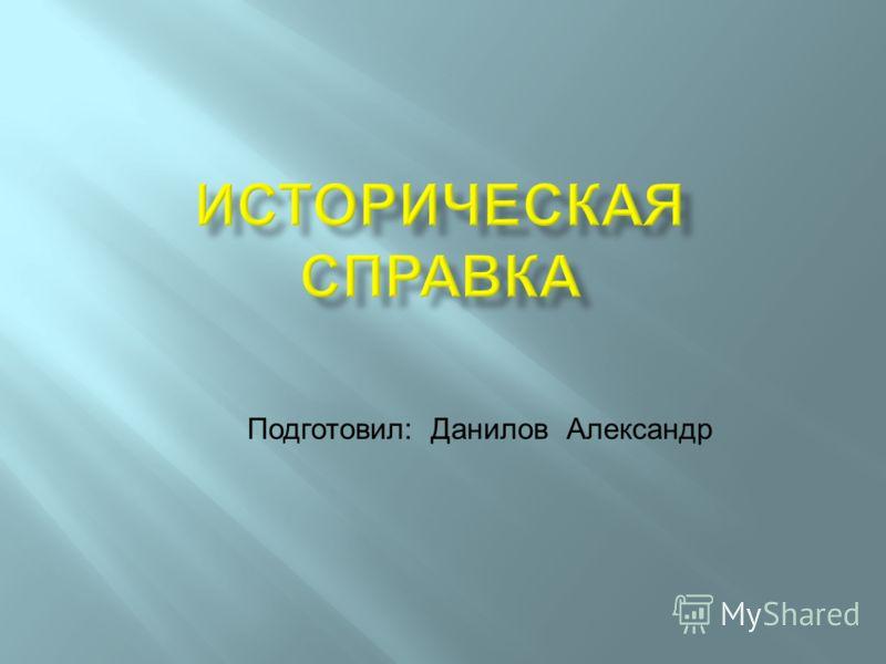 Подготовил: Данилов Александр