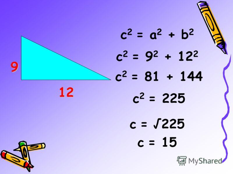 Если нам дан треугольник И притом с прямым углом, То квадрат гипотенузы Мы всегда легко найдём: Катеты в квадрат возводим, Сумму степеней находим – И таким простым путём К результату мы придём.