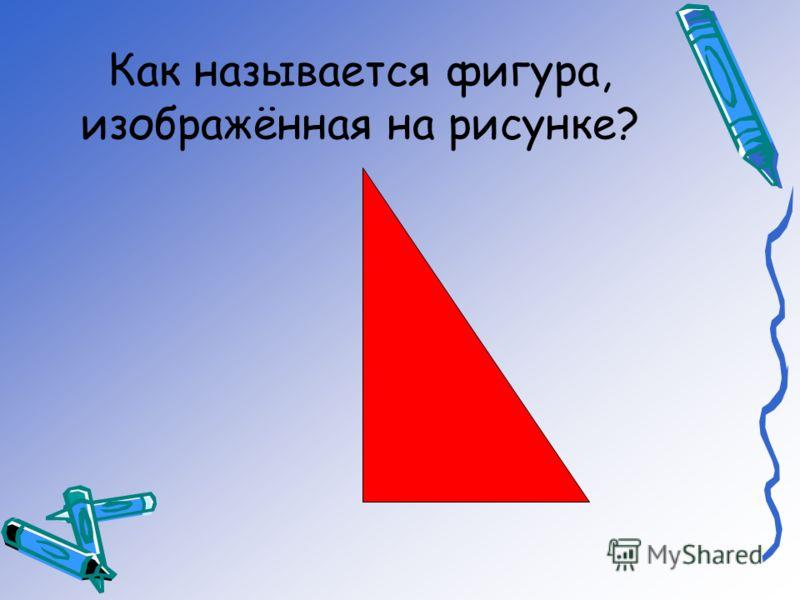 Геометрия обладает двумя великими сокровищами Первое-это теорема Пифагора...