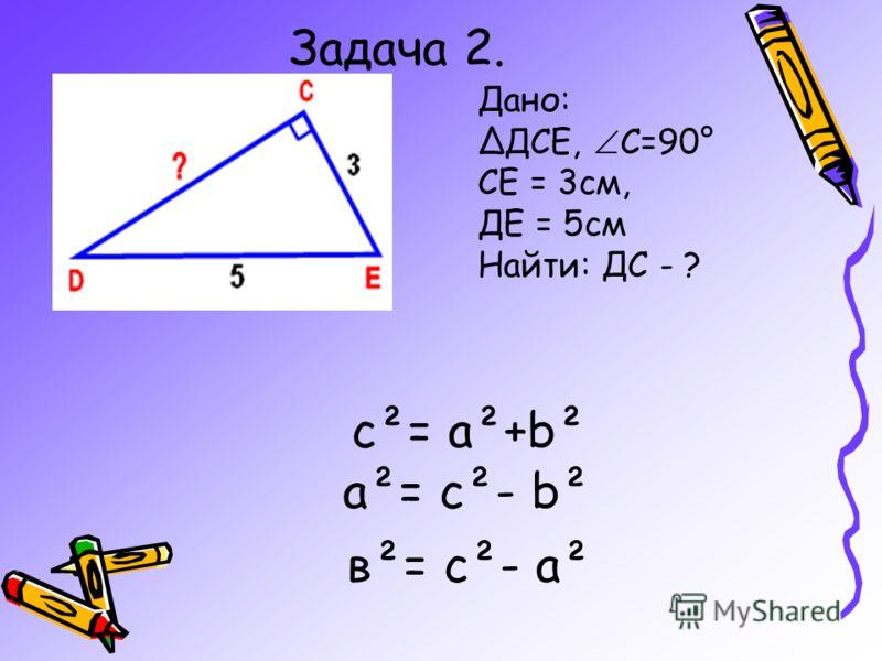 Решение задач Задача 1. (устно) По теореме Пифагора: АВ²= АС² + СВ² АВ² = 8² + 6² АВ² =64 + 36 АВ²= 100 АВ = 100 АВ = 10