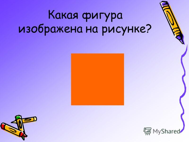 S=1/2(16·10)=80(cм 2 ) 16 10 Задача. Катеты прямоугольного треугольника равны 16см и 10см. Чему равна его площадь?