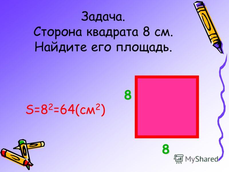 S=a 2 a а Как найти площадь квадрата со стороной а?
