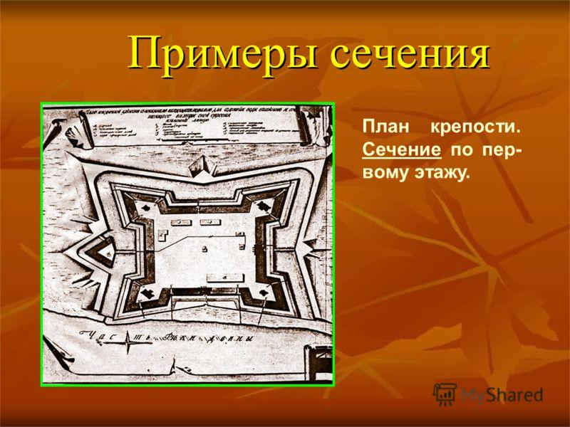 Примеры сечения План крепости. Сечение по пер- вому этажу.