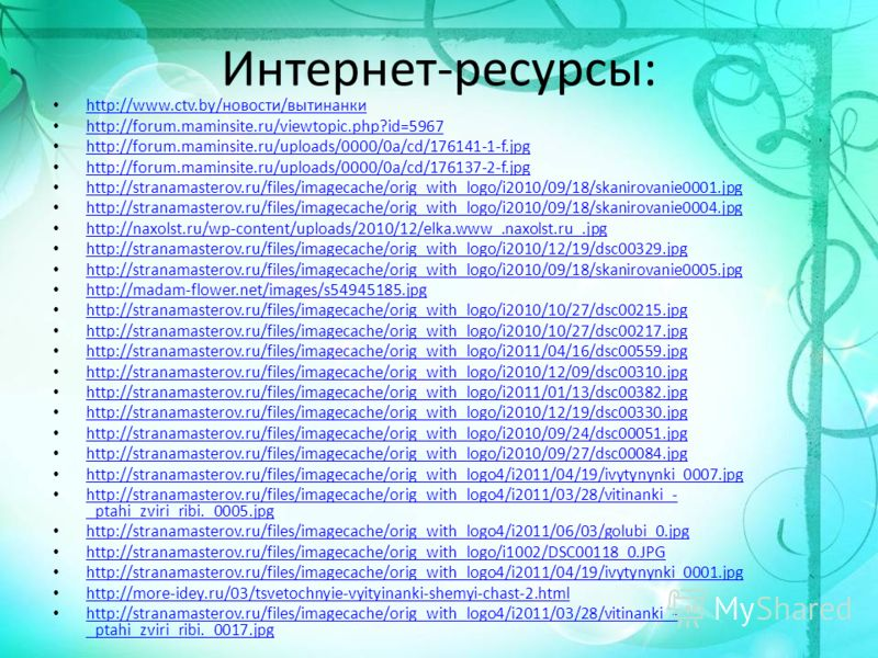 Интернет-ресурсы: http://www.ctv.by/новости/вытинанки http://forum.maminsite.ru/viewtopic.php?id=5967 http://forum.maminsite.ru/uploads/0000/0a/cd/176141-1-f.jpg http://forum.maminsite.ru/uploads/0000/0a/cd/176137-2-f.jpg http://stranamasterov.ru/fil