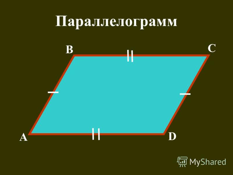 Параллелограмм В А D С
