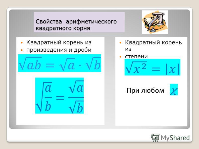 Презентация По Алгебре 9 Класс Квадратичная Функция