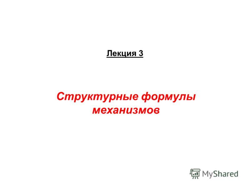 Лекция 3 Структурные формулы механизмов