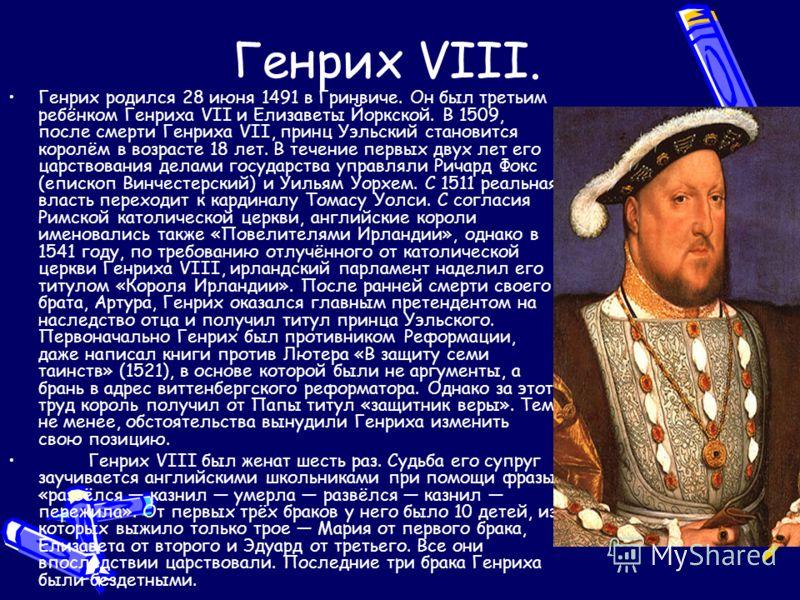 Генрих VII подорвал политическую власть нобилей. Король закрепил политические завоевания и пополнил казну. Его забота об экономическом процветании страны нашла выражение в выгодных договорах с Фландрией, Данией и Венецией. Таким образом торговля с др