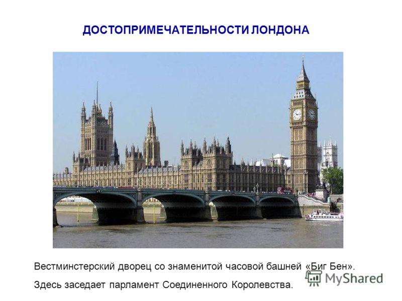 Столица Великобритании - ЛОНДОН Вот так он выглядит из космоса. А вот так - с берега реки Темзы.