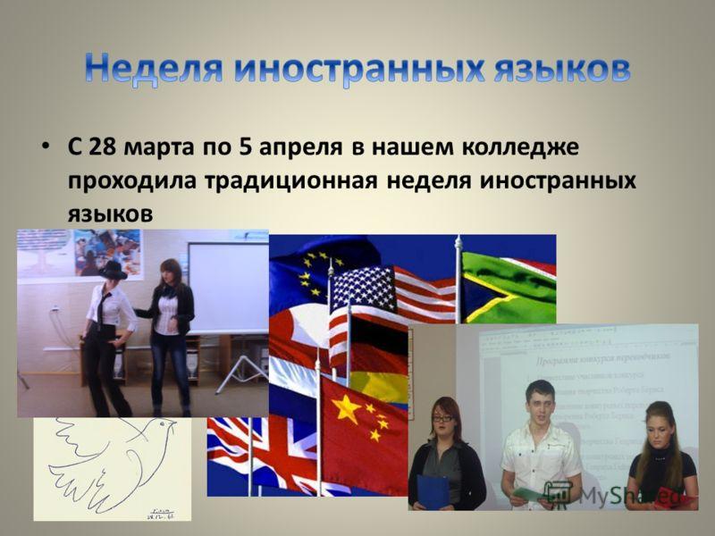 С 28 марта по 5 апреля в нашем колледже проходила традиционная неделя иностранных языков