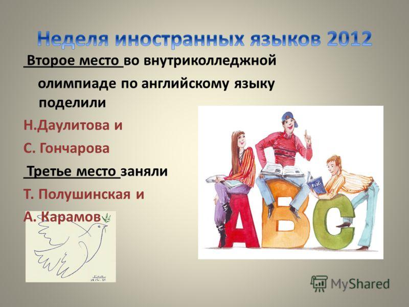 Второе место во внутриколледжной олимпиаде по английскому языку поделили Н.Даулитова и С. Гончарова Третье место заняли Т. Полушинская и А. Карамов