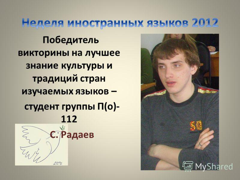 Победитель викторины на лучшее знание культуры и традиций стран изучаемых языков – студент группы П(о)- 112 С. Радаев