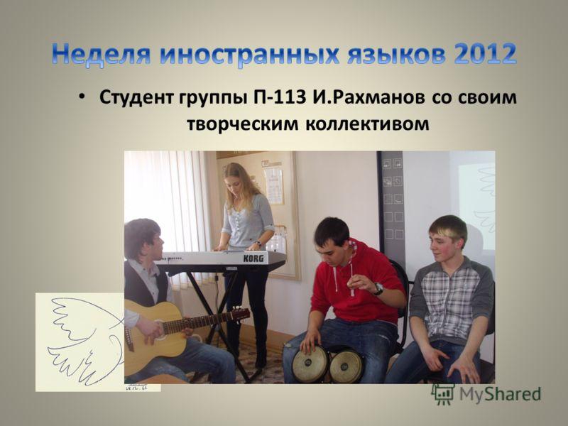 Студент группы П-113 И.Рахманов со своим творческим коллективом