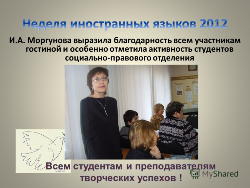 И.А. Моргунова выразила благодарность всем участникам гостиной и особенно отметила активность студентов социально-правового отделения