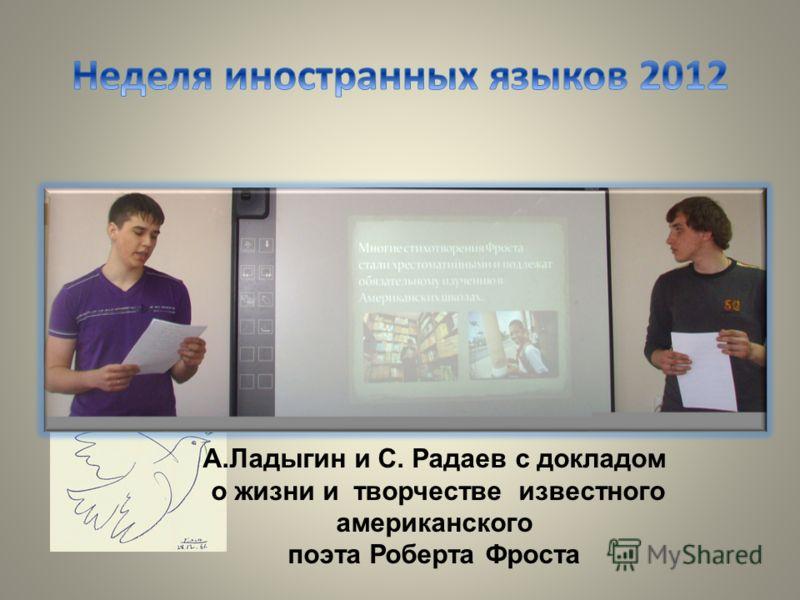 А.Ладыгин и С. Радаев с докладом о жизни и творчестве известного американского поэта Роберта Фроста
