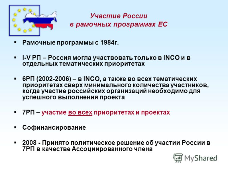 11 Участие России в рамочных программах ЕС Рамочные программы с 1984г. I-V РП – Россия могла участвовать только в INCO и в отдельных тематических приоритетах 6РП (2002-2006) – в INCO, а также во всех тематических приоритетах сверх минимального количе