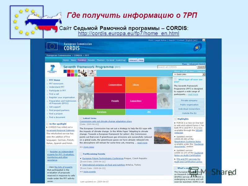 21 Где получить информацию о 7РП Сайт Седьмой Рамочной программы – CORDIS: http://cordis.europa.eu/fp7/home_en.html