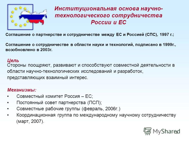 8 Институциональная основа научно- технологического сотрудничества России и ЕС Цель Стороны поощряют, развивают и способствуют совместной деятельности в области научно-технологических исследований и разработок, представляющих взаимный интерес. Механи