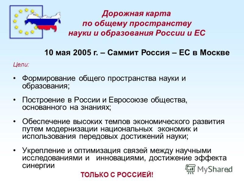 9 Цели: Формирование общего пространства науки и образования; Построение в России и Евросоюзе общества, основанного на знаниях; Обеспечение высоких темпов экономического развития путем модернизации национальных экономик и использования передовых дост