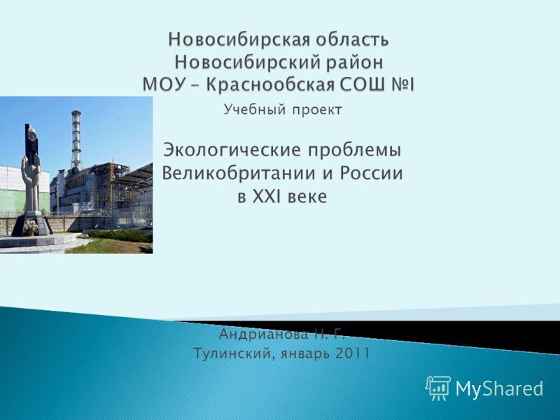 Учебный проект Экологические проблемы Великобритании и России в XXI веке Андрианова Н. Г. Тулинский, январь 2011