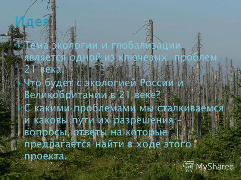 Тема экологии и глобализации является одной из ключевых проблем 21 века. Что будет с экологией России и Великобритании в 21 веке? С какими проблемами мы сталкиваемся и каковы пути их разрешения – вопросы, ответы на которые предлагается найти в ходе э