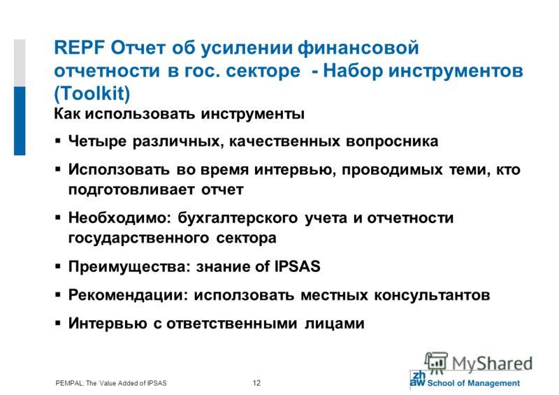 PEMPAL; The Value Added of IPSAS 12 REPF Отчет об усилении финансовой отчетности в гос. секторе - Набор инструментов (Toolkit) Как использовать инструменты Четыре различных, качественных вопросника Исползовать во время интервью, проводимых теми, кто
