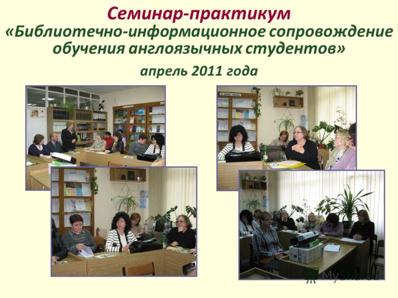 Семинар-практикум «Библиотечно-информационное сопровождение обучения англоязычных студентов» апрель 2011 года