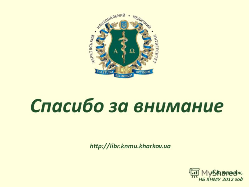 Спасибо за внимание И.В. Киричок, НБ ХНМУ 2012 год http://libr.knmu.kharkov.ua